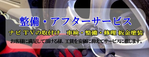 整備 アフターサービス 修理 板金塗装 ナビTV取付